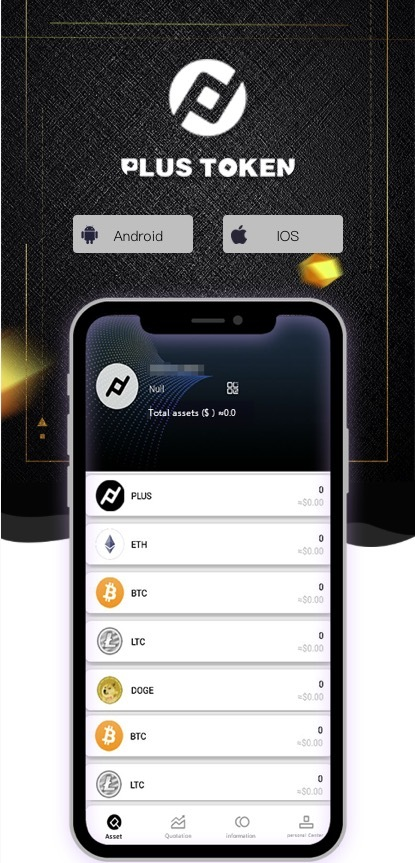 Plus Token App Download